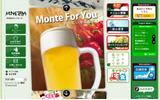 モンテローザのウェブサイトの画像