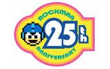 ロックマン生誕25周年記念の画像