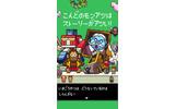 カヤック、放置系RPG最新作『モンスターを集めてまいれ!3』配信開始の画像