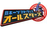 ドミニオン×日本一ソフトウェア、カードゲーム「日本一ソフトウェアオールスターズ」発売決定の画像