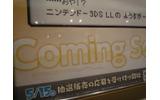 今度はイーブイのオリジナル3DS LLが発売!? ― ポケモンセンター15周年企画としての画像