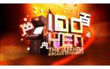 『100 Yen: The Japanese Arcade Experience』の画像