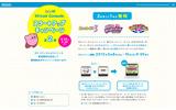 Wii U VCスタートアップキャンペーン第2弾 ― 『カービィ』2本購入すると3本目が無料にの画像