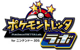 『ポケモントレッタラボ for ニンテンドー3DS』ロゴの画像
