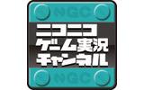 ニコニコゲーム実況チャンネルの画像