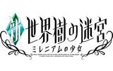 『新・世界樹の迷宮 ミレニアムの少女』タイトルロゴの画像