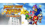 『パートタイムヒーロー』タイトルの画像