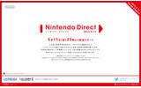【Nintendo Direct】5月17日23時より、この夏に発売するWii U情報を発信の画像