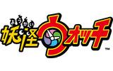 『妖怪ウォッチ』タイトルロゴの画像