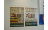 店頭で張り出されているポスターの画像