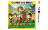『G1グランプリ Genki the Best』パッケージの画像