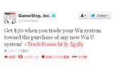 GameStop、Wii U購入者向けにWiiの下取りキャンペーンを実施の画像
