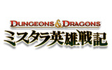 ダンジョンズ&ドラゴンズ -ミスタラ英雄戦記-の画像