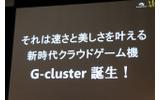「G-cluster」誕生の画像