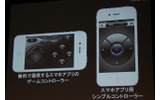 「G-cluster」のスマートフォンアプリの画像