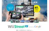 無料ダウンロード期間の延長が発表された『Wii Street U』の画像