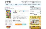 「スーパーマリオくん」最新刊46巻の画像
