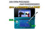 3DSならではの爽快操作の画像