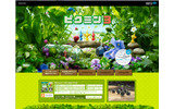 『ピクミン3』公式サイトショットの画像