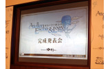 『エスカ&ロジーのアトリエ』完成発表会の画像