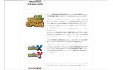 「Nintendo E3 アナリストブリーフィング プレゼンテーション」サイトショットの画像