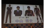 中山さんのCGお披露目の画像