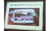 【SIG-Indie第10回勉強会】同人ゲーム『僕は森世界の神になる』がPS Mobileで発売されるまでの流れの画像