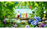 『ピクミン3』7月13日発売の画像