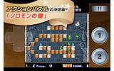 アクションパズルゲーム『ソロモンの鍵』の画像