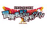 『ドラゴンクエストX 冒険者のおでかけ便利ツール』ロゴの画像