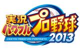 『実況パワフルプロ野球2013』タイトルロゴの画像