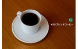 KOGブレンドコーヒーの画像