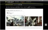 『YEBIS 2』公式サイトショットの画像