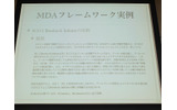 【ゲームコミュニティサミット2013】ゲームデザインのためのMDAフレームワークの紹介と実例の画像