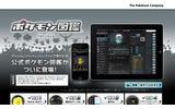 『ポケモン図鑑 for iOS』公式サイト スクリーンショットの画像