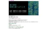「追悼 磯野宏夫原画と映像展」公式サイトショットの画像