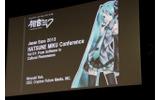 【ジャパンエキスポ2013】初音ミクの英語版「HATSUNE MIKU ENGLISH」が初公開、藤田咲さんがボーカルで今夏発売の画像