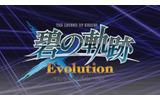 『英雄伝説 碧の軌跡 Evolution』2014年発売決定、新作アニメムービーやBGMのフルアレンジなど大幅パワーアップの画像