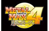 『メタルマックス4 月光のディーヴァ』ロゴの画像