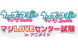 「うたの☆プリンスさまっ マジLOVE 1000% & 2000% マジLOVEセンター試験 in アニメイト」の画像