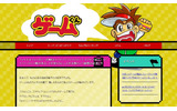 「おもしろゲーム情報サイト ゲームくん」公式サイトショットの画像