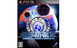 『地球防衛軍4』パッケージの画像
