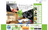 「充電パワスポ by Qi」公式サイトショットの画像