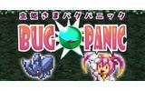『虫姫さま BUG PANIC』の画像