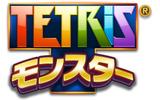 『テトリスモンスター』ロゴの画像