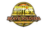 『聖闘士星矢 ブレイブ・ソルジャーズ』ロゴの画像