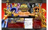 『聖闘士星矢 ブレイブ・ソルジャーズ』公式サイトショットの画像