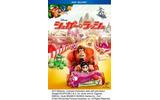 Blu-ray&DVD「シュガー・ラッシュ」パッケージの画像