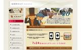 「福岡歴史なび」公式サイトショットの画像