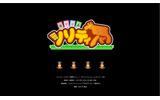 ゲームフリーク、ソリティアと競馬が融合した3DS新作『ソリティ馬』発表 ― 初の自社発売に挑戦の画像